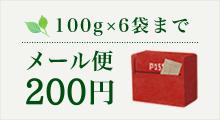 100g×6袋まで メール便 150円