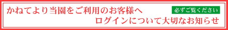 リニューアルのお知らせ(外用)
